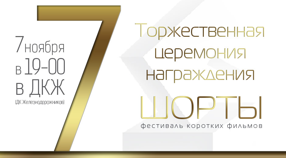 7-я Церемония награждения победителей кинофестиваля ШОРТЫ